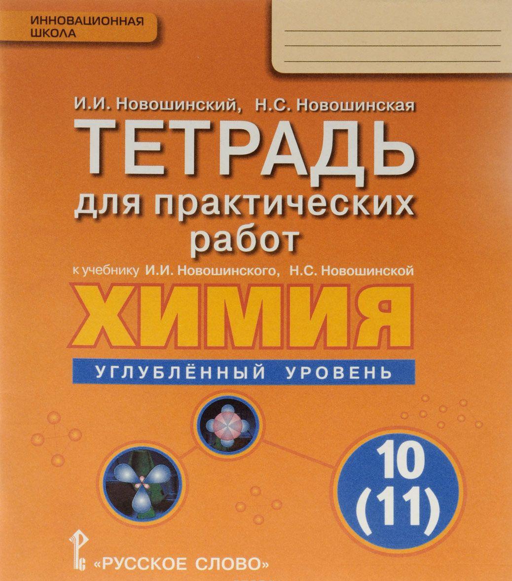 Khimija. 10 (11) klass. Uglubljonnyj uroven. Tetrad k uchebniku I. I. Novoshinskogo, N. S. Novoshinskoj