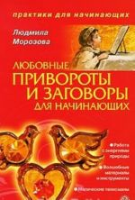 Ljubovnye privoroty i zagovory dlja nachinajuschikh