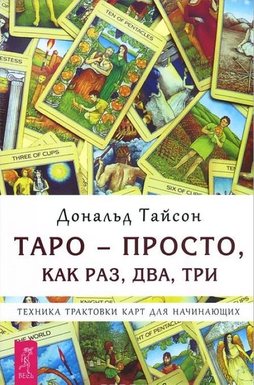 Taro Tota. Taro - prosto, kak raz, dva, tri. Tekhnika traktovki kart dlja nachinajuschikh. Misticheskoe Taro Alistera Krouli. Otvety na vse vashi voprosy (kompletk iz 3 knig)