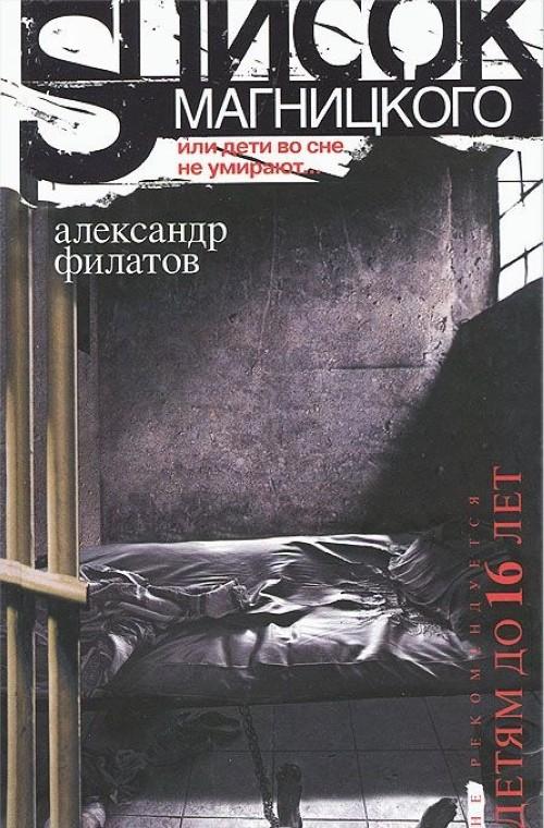 Spisok Magnitskogo, ili Deti vo sne ne umirajut