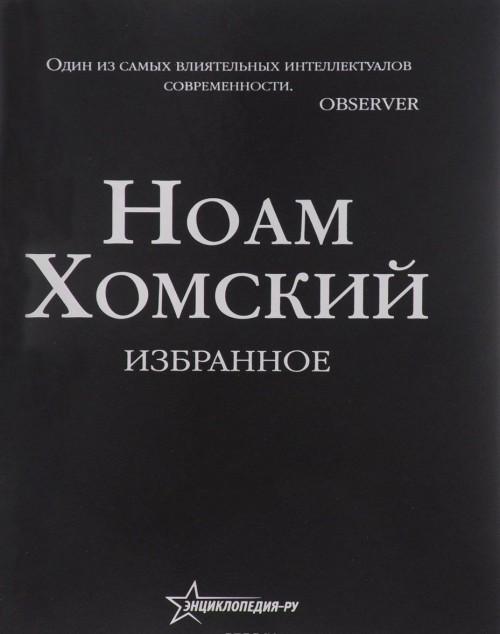Noam Khomskij. Izbrannoe