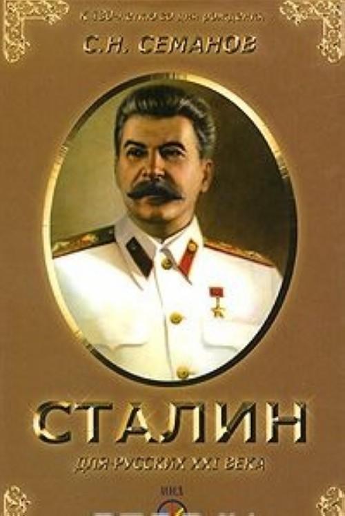 Iosif Stalin dlja russkikh KHXI veka