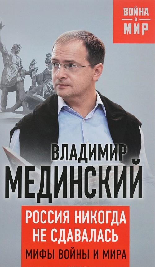 Rossija nikogda ne sdavalas. Mify vojny i mira