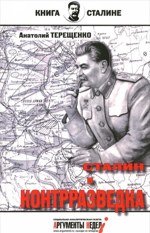 Stalin i kontrrazvedka
