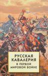 Russkaja kavalerija v Pervoj mirovoj vojne