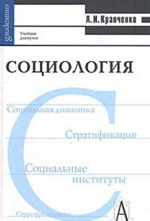 Sotsiologija