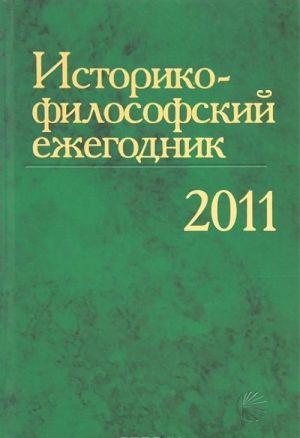 Istoriko-filosofskij ezhegodnik 2011