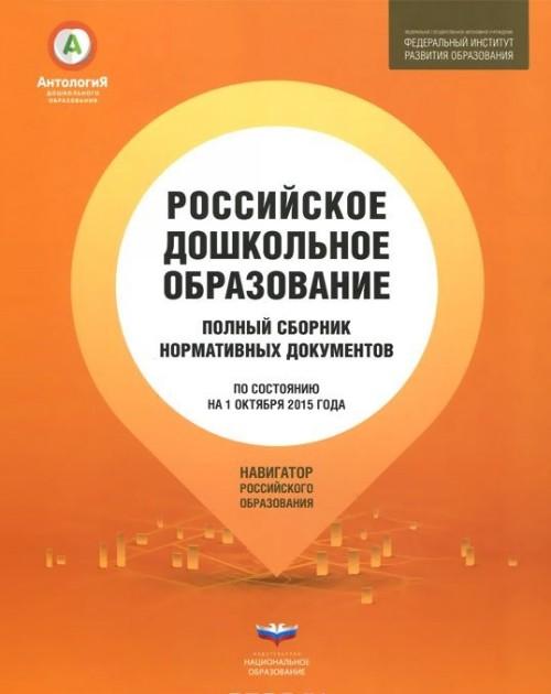 Rossijskoe doshkolnoe obrazovanie. Polnyj sbornik normativnykh dokumentov