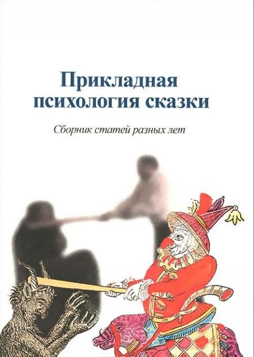 Прикладная психология сказки