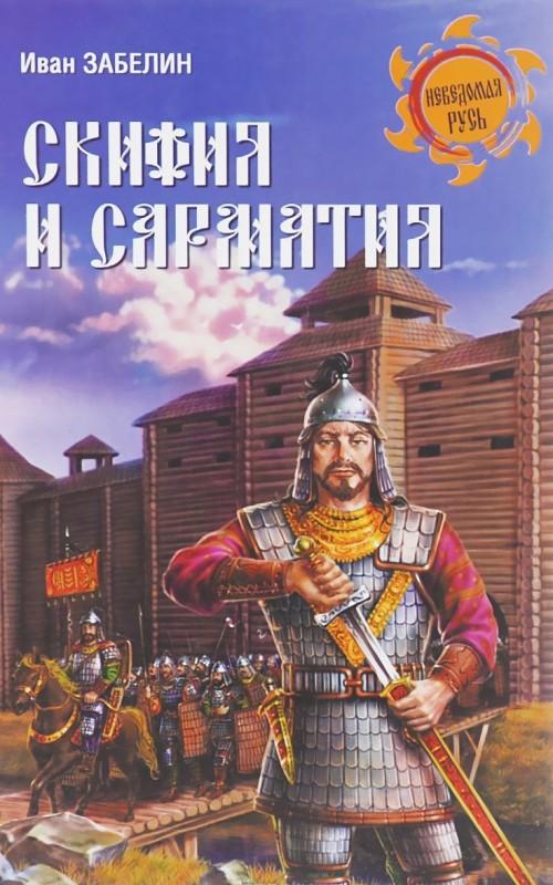 Skifija i Sarmatija