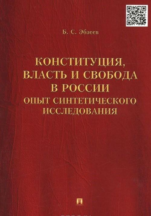 Konstitutsija, vlast i svoboda v Rossii. Opyt sinteticheskogo issledovanija