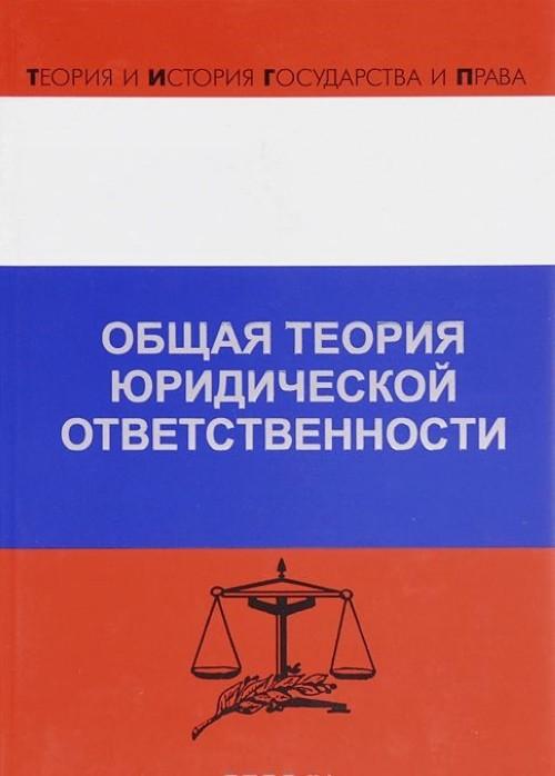Obschaja teorija juridicheskoj otvetstvennosti