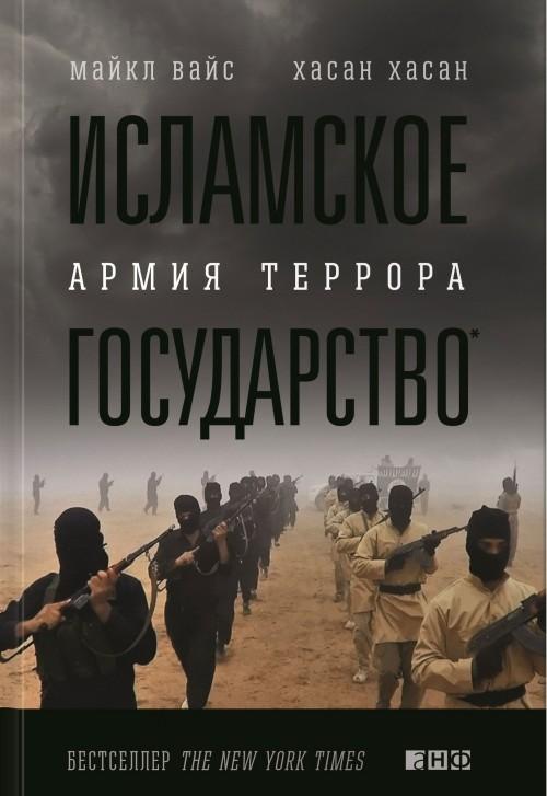 Islamskoe gosudarstvo. Armija terrora