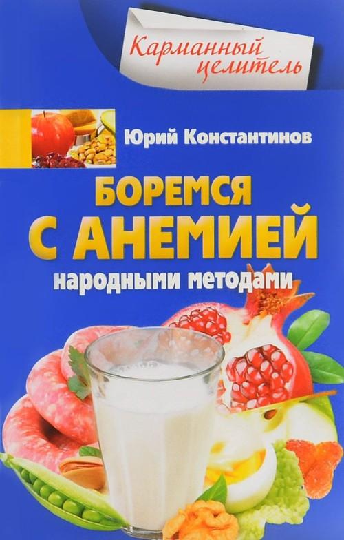 Boremsja s anemiej narodnymi metodami