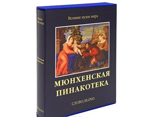 Mjunkhenskaja Pinakoteka (podarochnoe izdanie)
