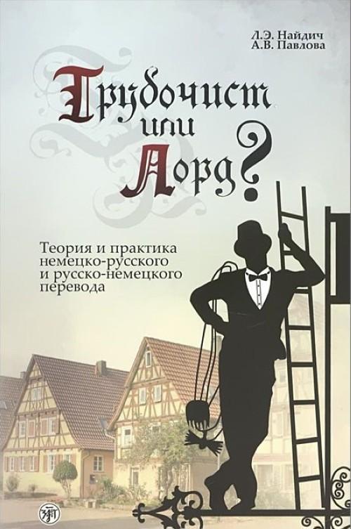 Trubochist ili lord? Teorija i praktika nemetsko-russkogo i russko-nemetskogo perevoda