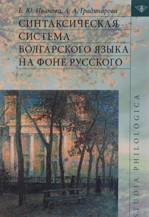 Sintaksicheskaja sistema bolgarskogo jazyka na fone russkogo