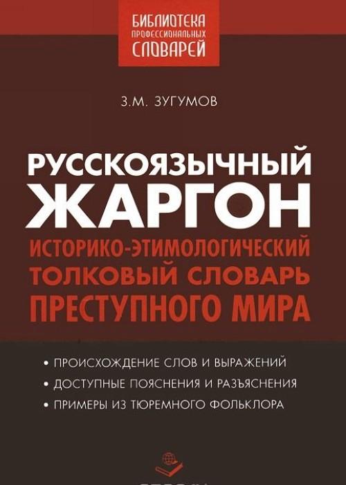 Russkojazychnyj zhargon. Istoriko-etimologicheskij, tolkovyj slovar prestupnogo mira