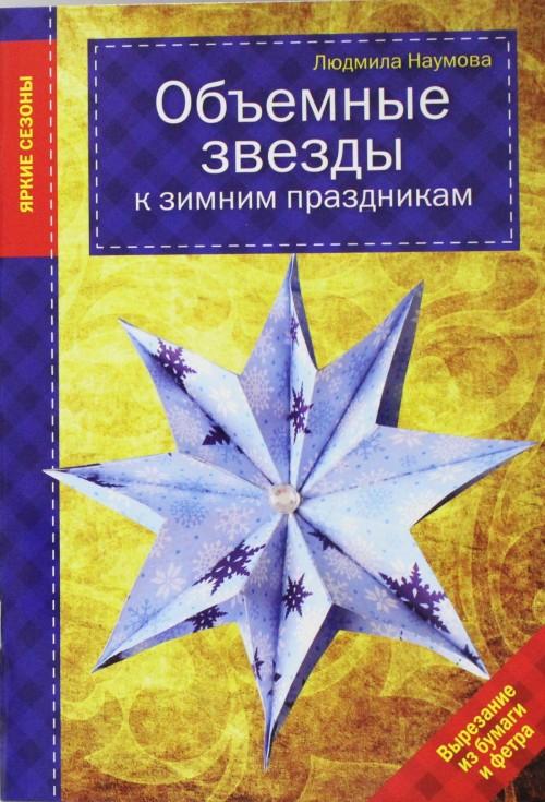 Obemnye zvezdy k zimnim prazdnikam