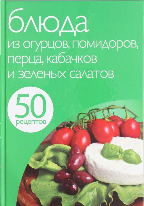 50 retseptov. Bljuda iz ogurtsov, pomidorov, pertsa, kabachkov i zelenykh salatov