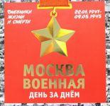 Moskva voennaja den za dnem. Dnevniki zhizni i smerti. 22 ijunja 1941. 9 maja 1945