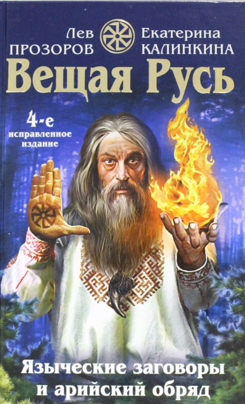 Veschaja Rus. Jazycheskie zagovory i arijskij obrjad