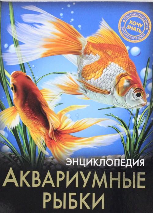 Khochu znat. Akvariumnye rybki. Entsiklopedija
