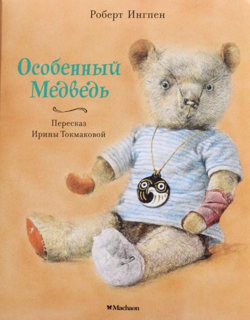 Osobennyj Medved