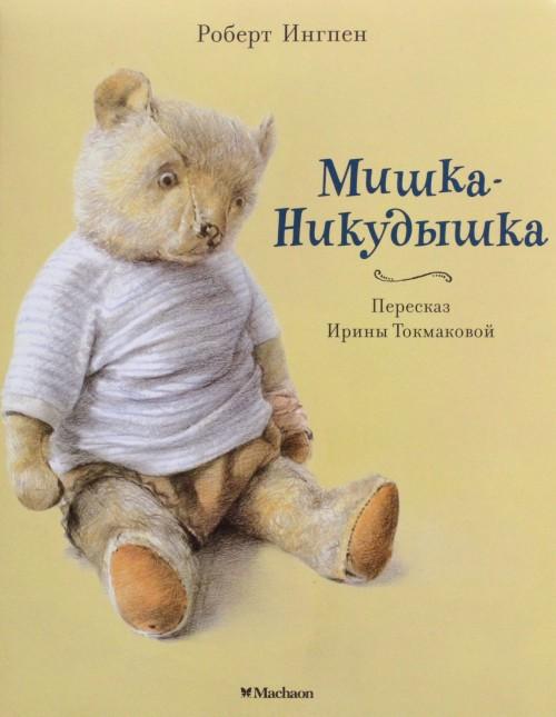 Mishka-Nikudyshka