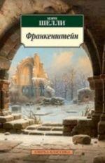 Франкенштейн (нов/обл.)