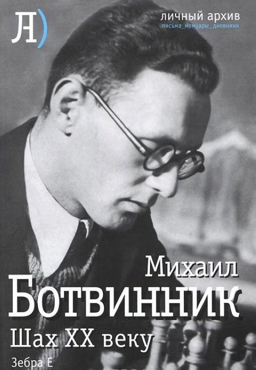 Shakh XX veku
