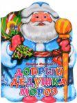 Dobryj dedushka Moroz