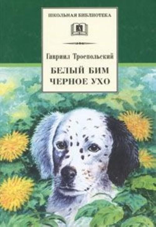 Belyj Bim Chernoe ukho