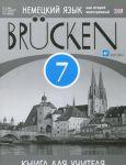 Немецкий язык как второй иностранный. 7 класс. Книга для учителя