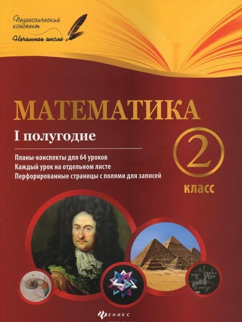 Matematika. 2 klass. 1 polugodie. Plany-konspekty urokov