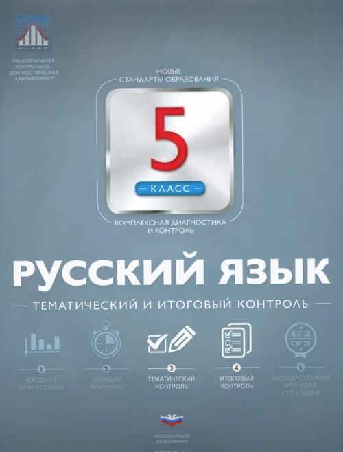 Русский язык. 5 класс. Тематический и итоговый контроль