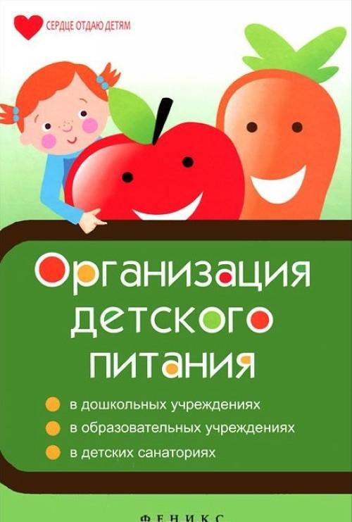 Organizatsija detskogo pitanija