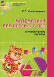 "Matematika dlja detej 5—6 let. Metodicheskoe posobie. K rabochej tetradi ""Ja schitaju do desjati"""