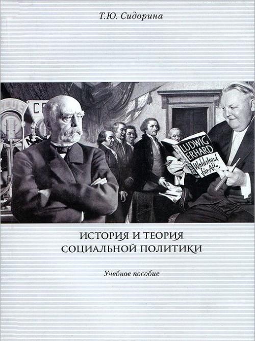 Istorija i teorija sotsialnoj politiki
