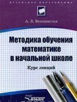 Metodika obuchenija matematike v nachalnoj shkole