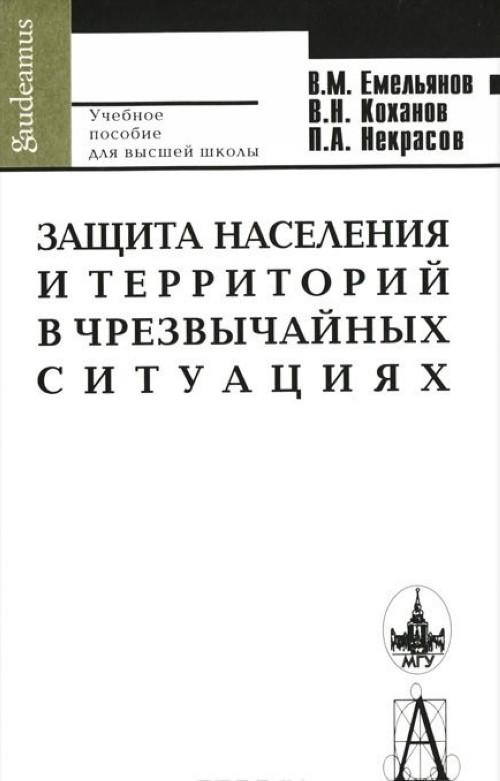 Zaschita naselenija i territorij v chrezvychajnykh situatsijakh