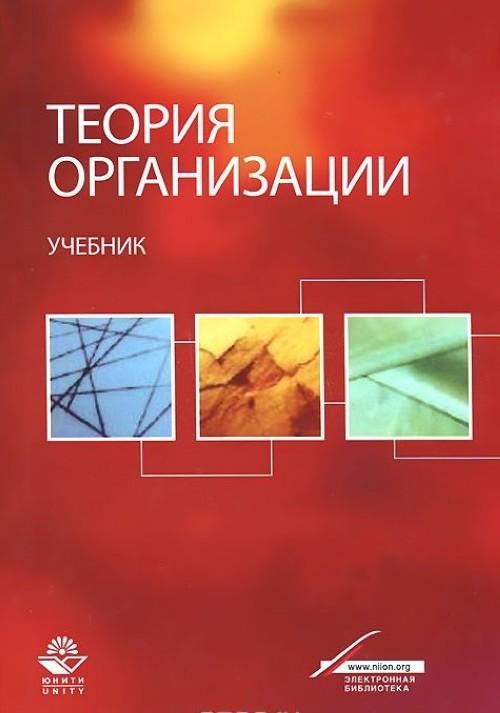 Teorija organizatsii. Uchebnik
