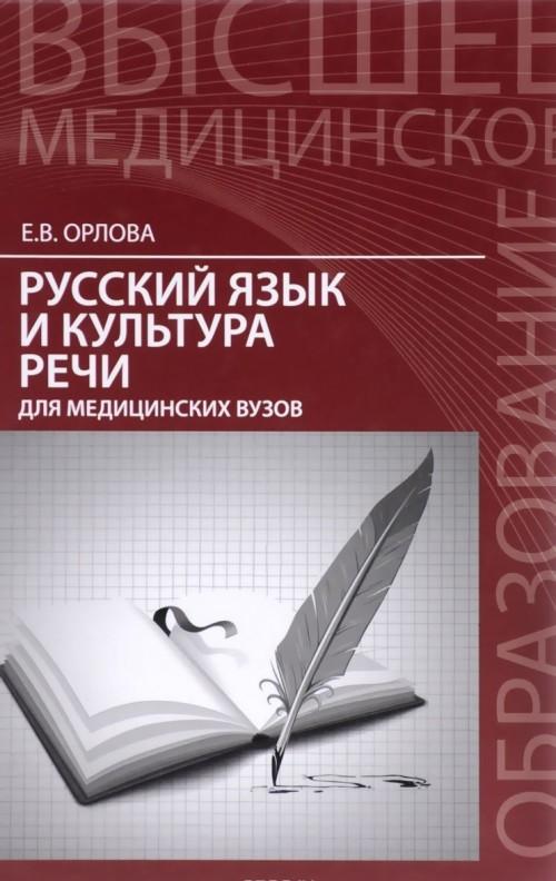 Russkij jazyk i kultura rechi dlja meditsinskikh vuzov. Uchebnoe posobie