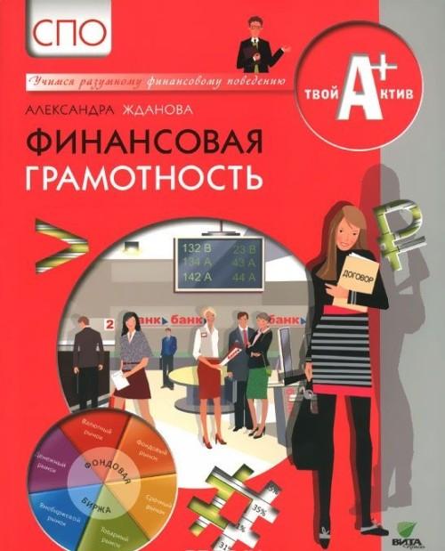 Финансовая грамотность. Материалы для обучающихся. СПО