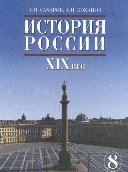 Istorija Rossii. XIX vek. 8 klass. Uchebnik