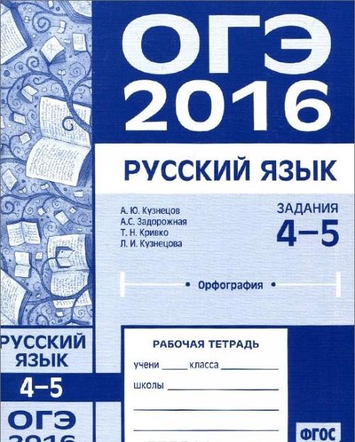 OGE v 2016 godu. Russkij jazyk. Zadanija 4-5 (orfografija). Rabochaja tetrad
