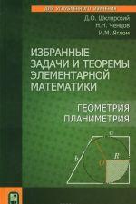Izbrannye zadachi i teoremy elementarnoj matematiki. Geometrija (Planimetrija)