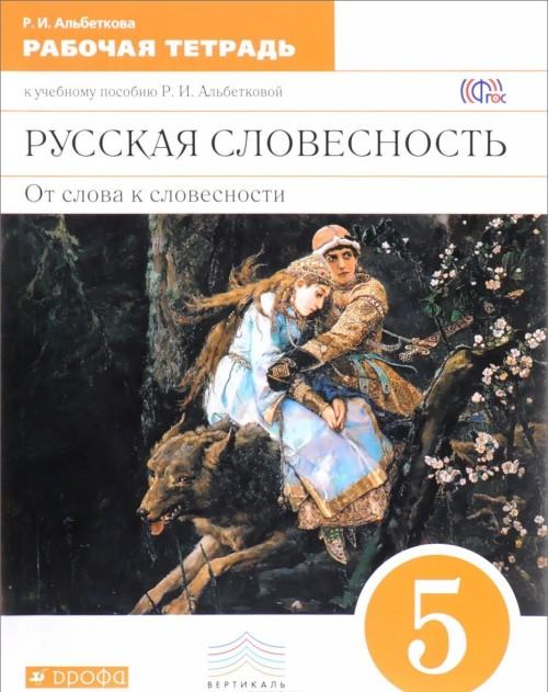 Russkaja slovesnost. Ot slova k slovesnosti. 5 klass. Rabochaja tetrad. K uchebnomu posobiju R. I. Albetkovoj