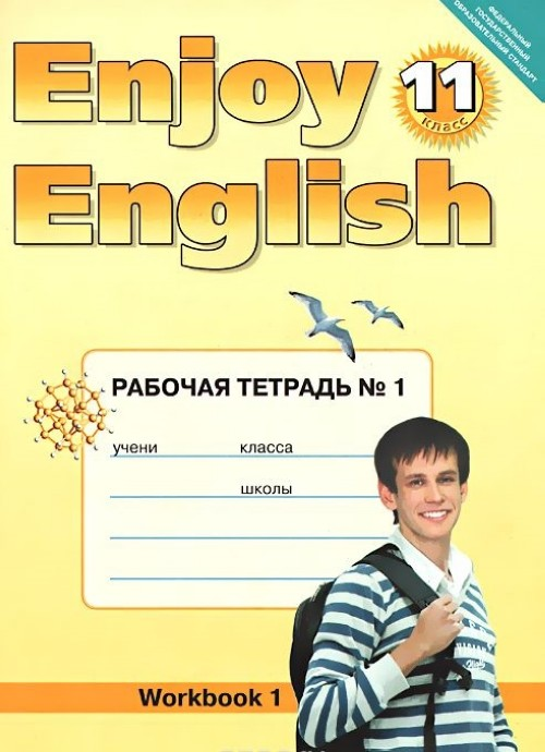 Enjoy English 11: Workbook №1 / Anglijskij s udovolstviem. 11 klass. Rabochaja tetrad №1