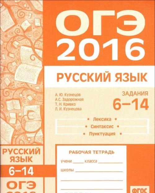 OGE v 2016 godu. Russkij jazyk. Zadanija 6-14 (leksika, sintaksis i punktuatsija). Rabochaja tetrad
